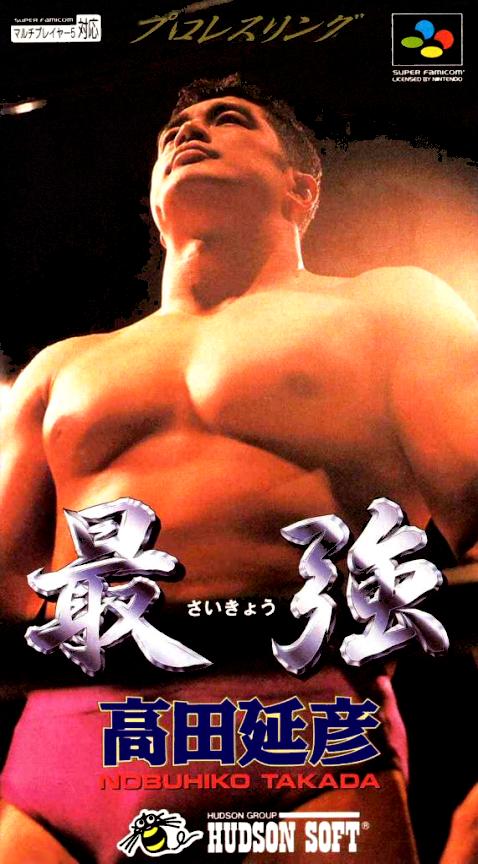 Saikyou : Takada Nobuhiko