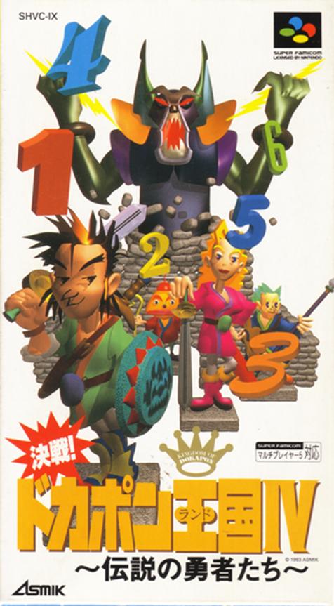 Kessen! Dokapon Oukoku IV : Densetsu no Yuusha-tachi