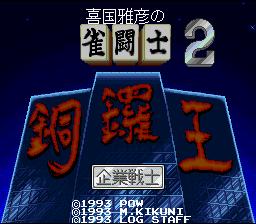 Kikuni Masahiko no Jantoushi Doraou 2