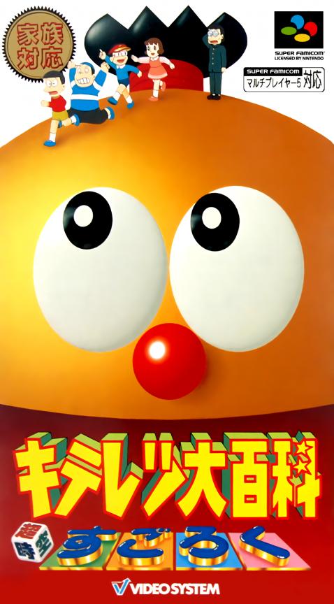 Kiteretsu Daihyakka : Choujikuu Sugoroku