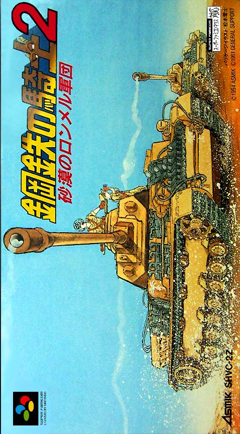 Koutetsu no Kishi 2 : Sabaku no Rommel Gundan
