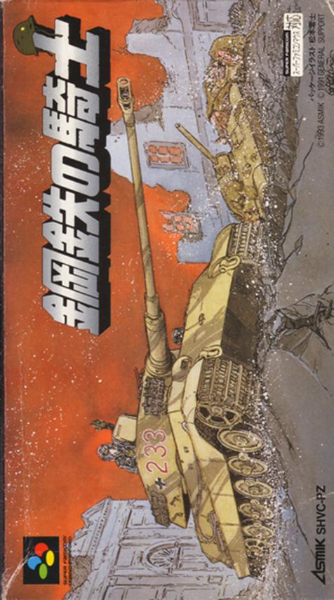 Koutetsu no Kishi