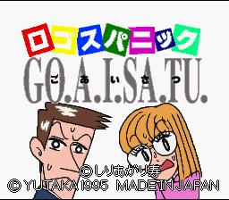Logos Panic Goaisatsu