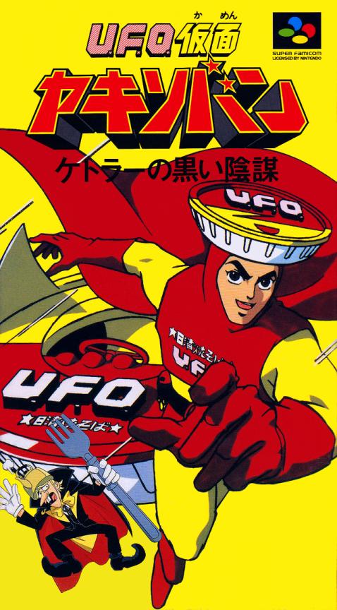 U.F.O. Kamen Yakisoban : Kettler no Kuroi Inbou