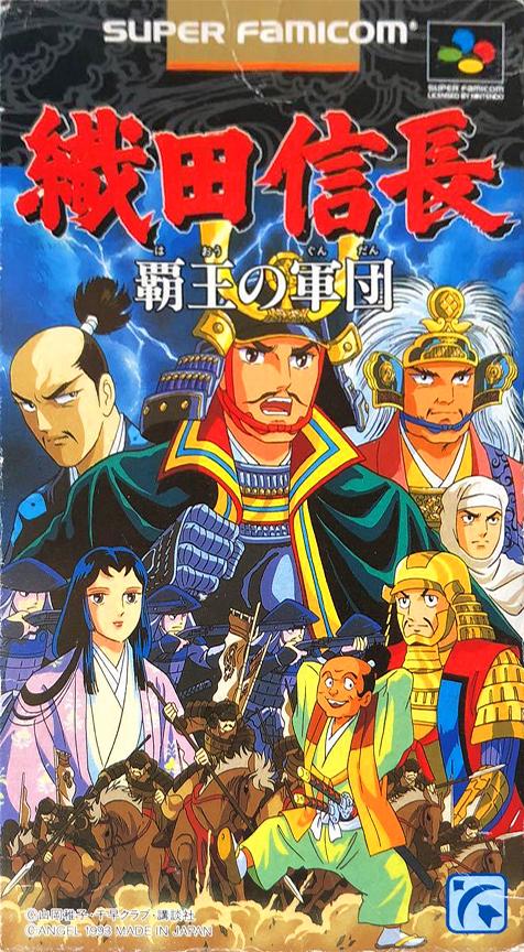 Oda Nobunaga : Haou no Gundan