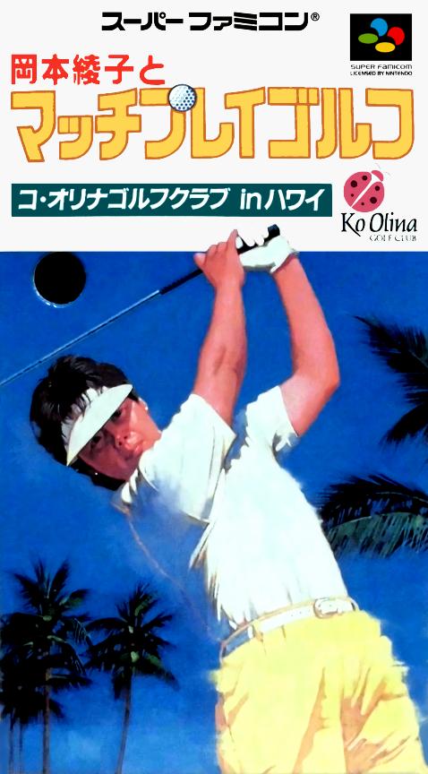 Okamoto Ayako to Match Play Golf : Ko Olina Golf Club in Hawaii