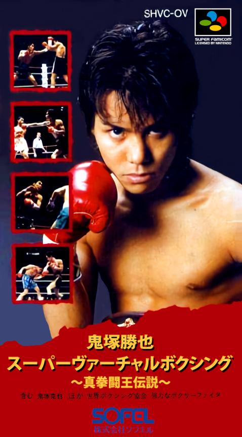 Onizuka Katsuya Super Virtual Boxing : Shin Kentou Ou Densetsu