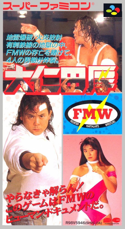 Oonita Atsushi FMW