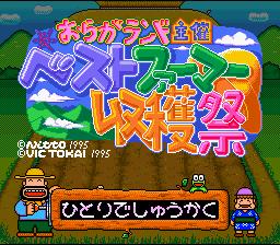 Oraga Land Shusai : Best Farmer Shuukakusai