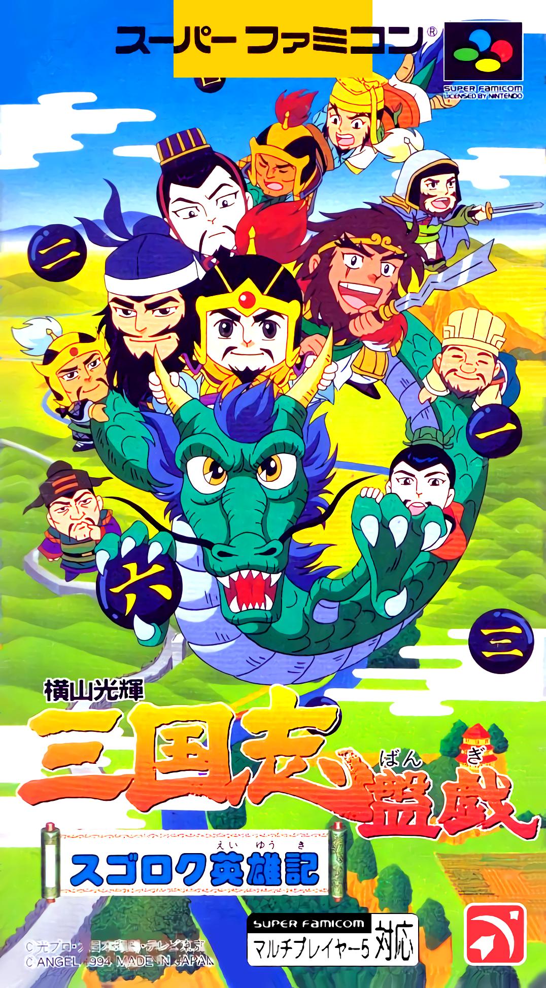 Yokoyama Mitsuteru Sangokushi Bangi : Sugoroku Eiyuu-ki