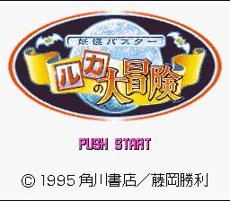 Youkai Buster : Ruka no Daibouken
