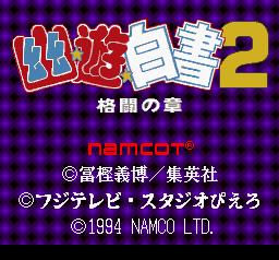 Yu Yu Hakusho 2 : Kakutou no Shou