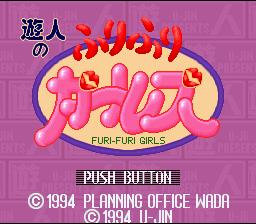 Yuujin no Furi Furi Girls