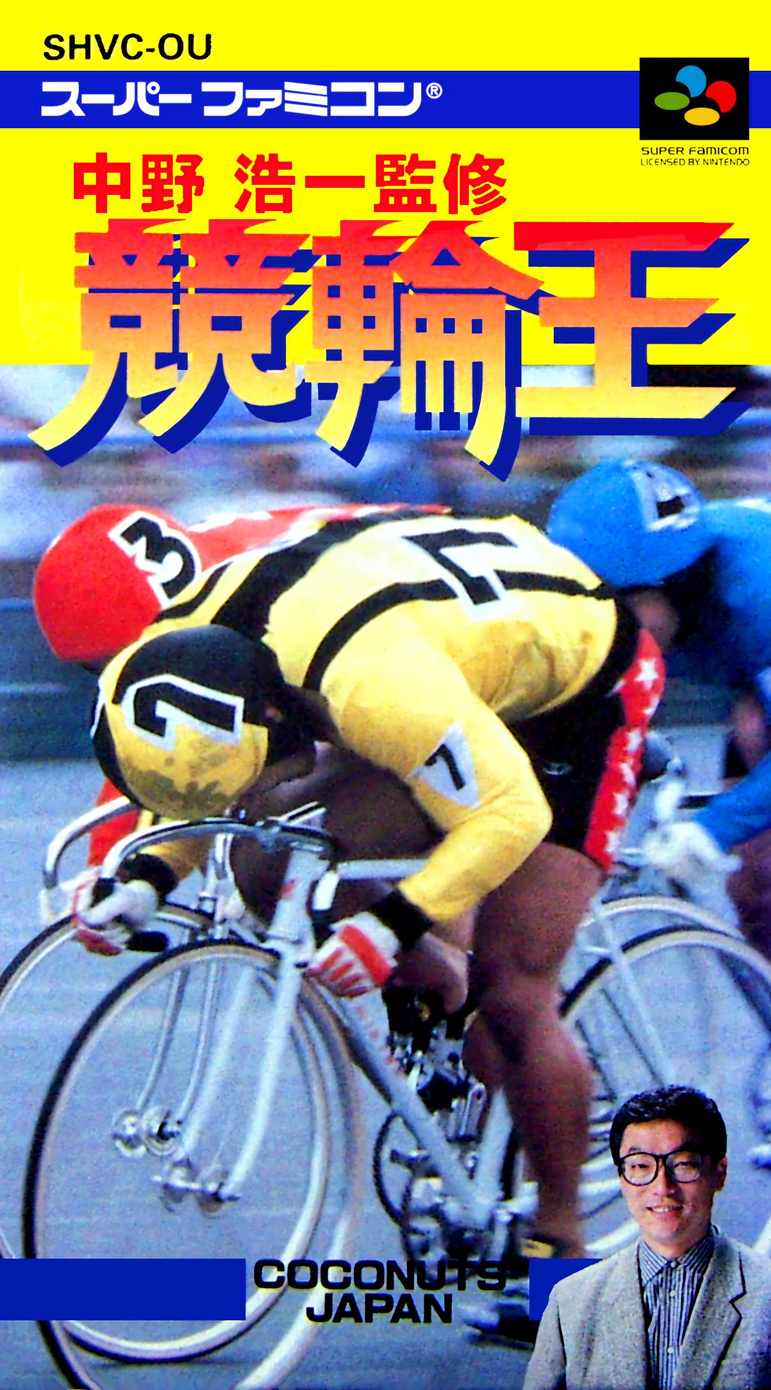 Nakano Kouichi Kanshuu Keirin Ou