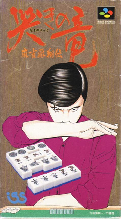 Naki no Ryuu : Mahjong Hishouden