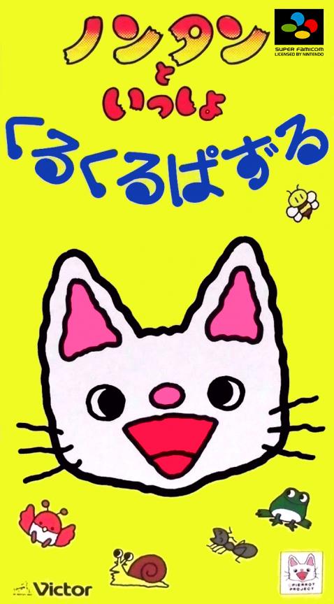 Nontan to Issho : Kurukuru Puzzle