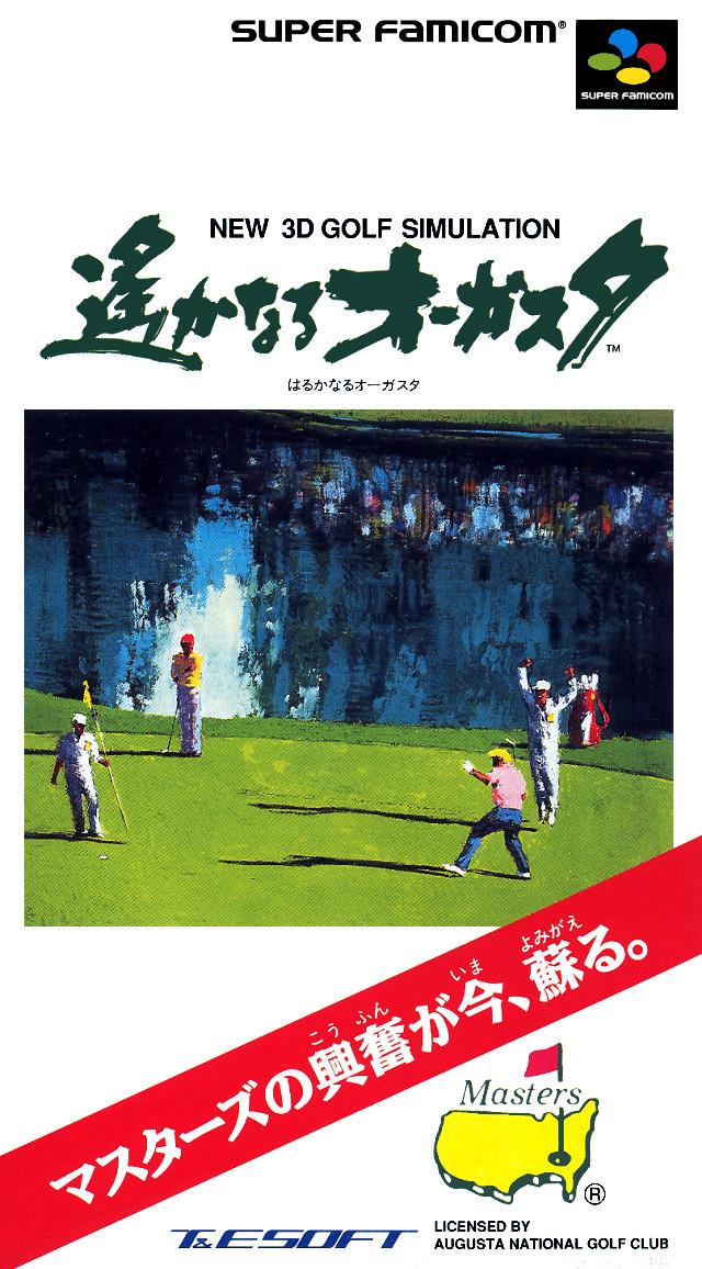 New 3D Golf Simulation : Harukanaru Augusta
