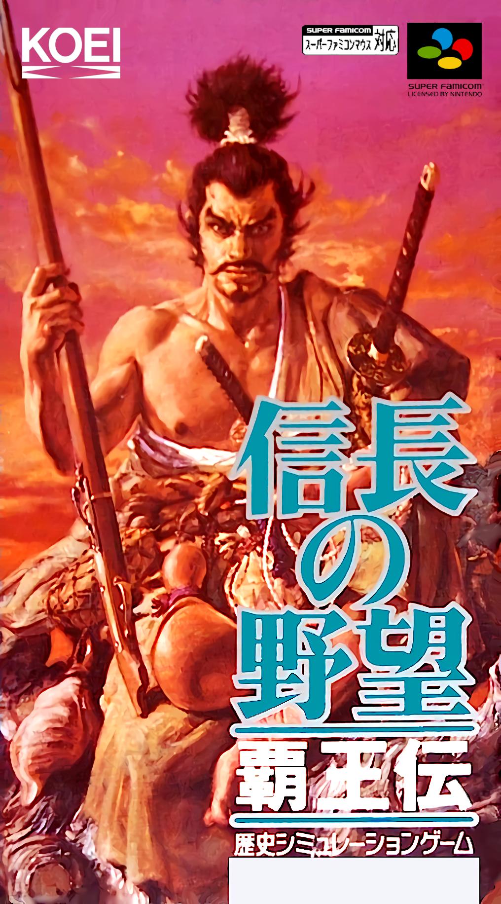 Nobunaga no Yabou : Haouden