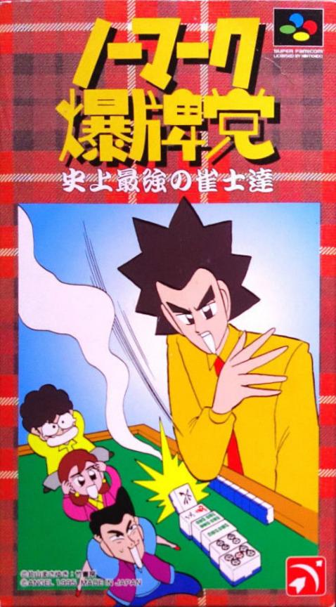 Nomark Baku Haitou : Shijou Saikyou no Janshi-tachi