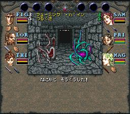 Wizardry VI : Kindan no Mahitsu