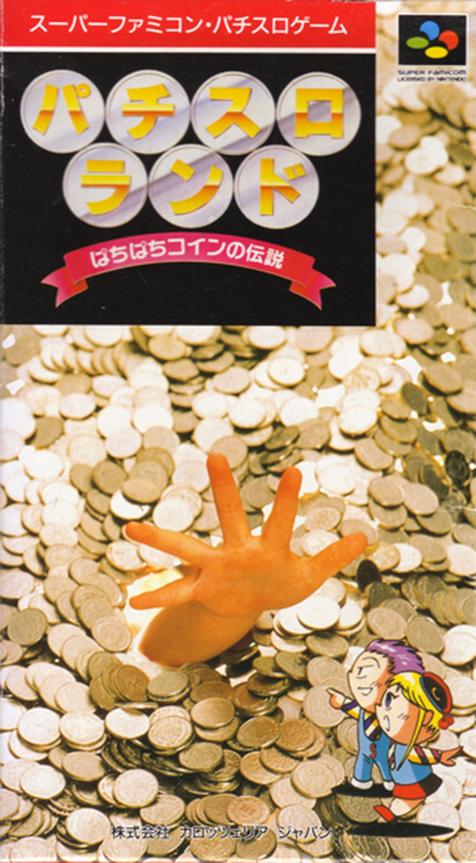 Pachi-Slot Land : Pachipachi Coin no Densetsu