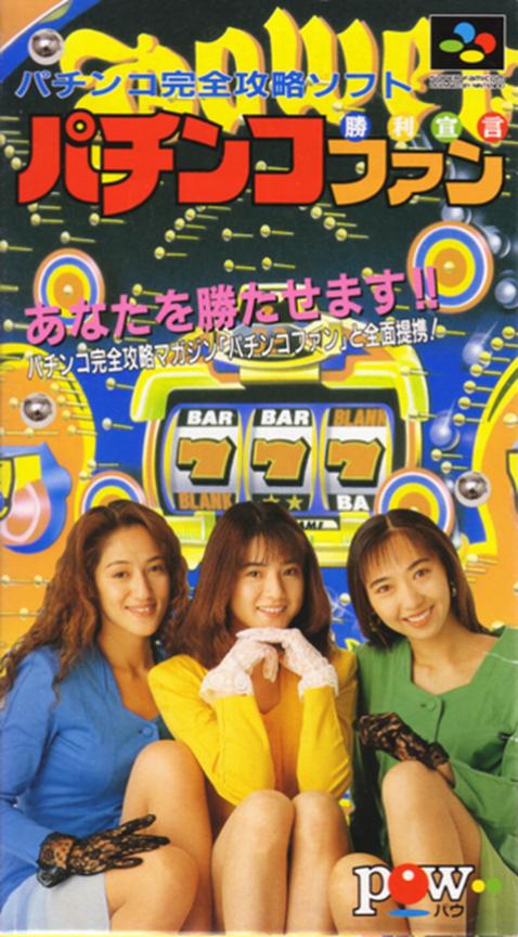 Pachinko Fan : Shouri Sengen