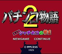 Pachinko Monogatari 2 : Nagoya Shachihoko no Teiou