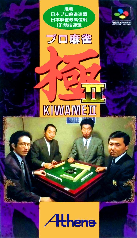 Pro Mahjong Kiwame II