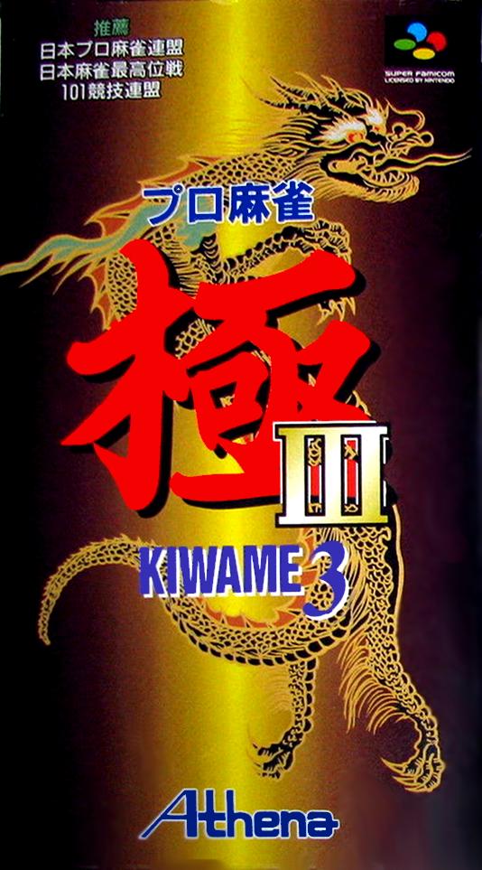 Pro Mahjong Kiwame III