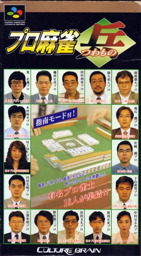 Pro Mahjong Tsuwamono