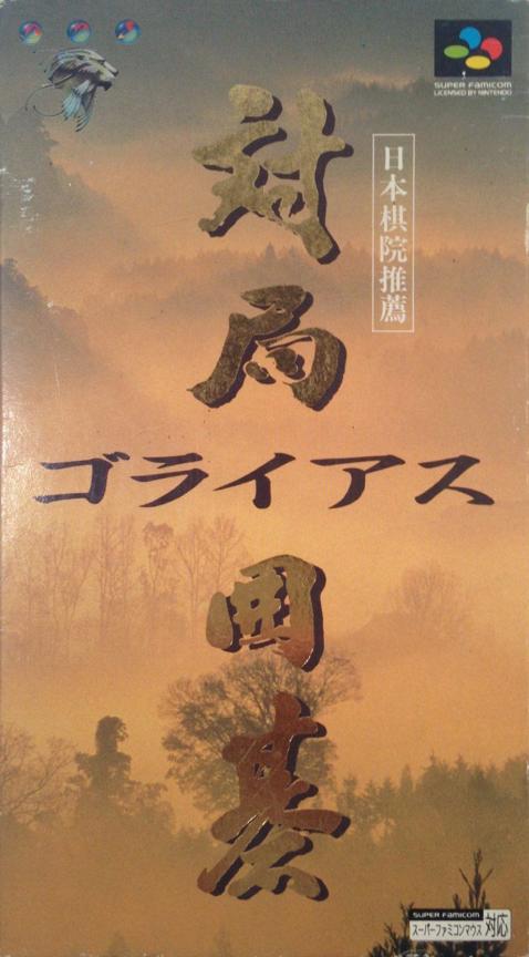 Taikyoku Igo : Goliath