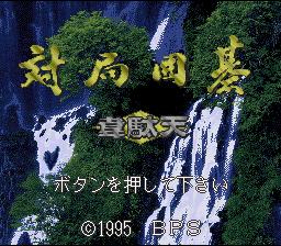 Taikyoku Igo : Idaten