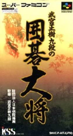 Takemiya Masaki Kudan no Igo Taishou