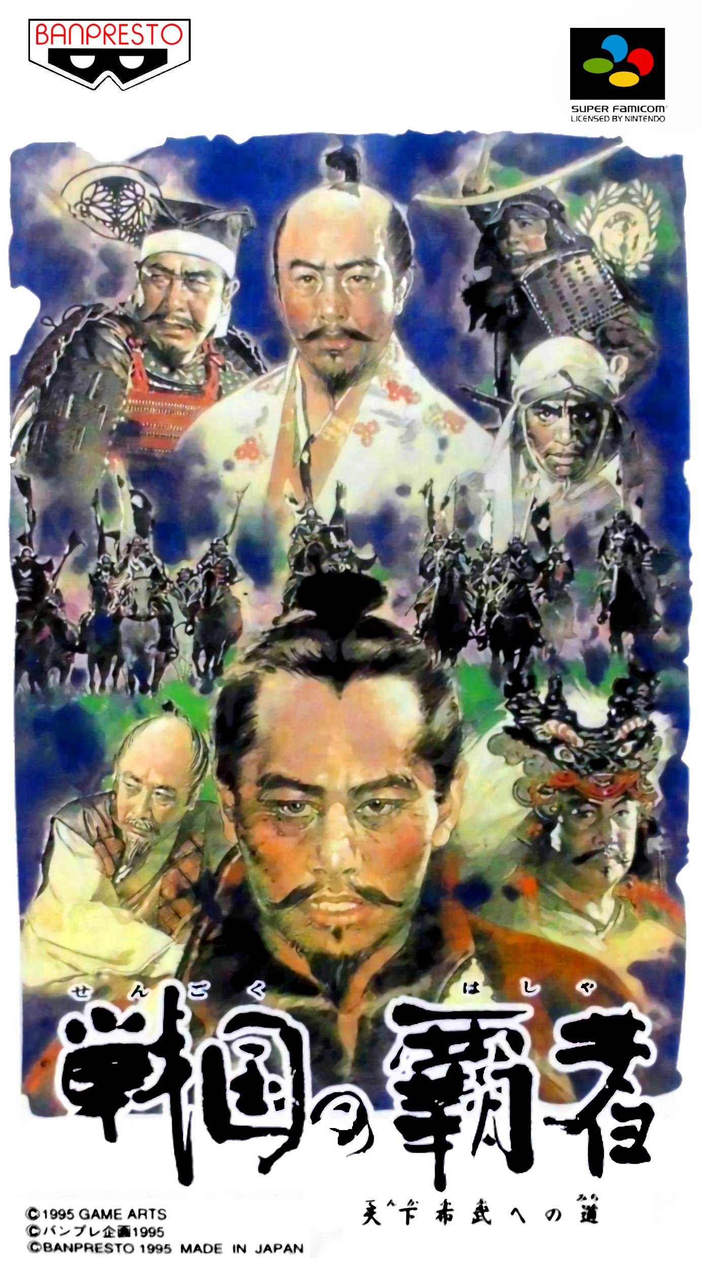 Sengoku no Hasha : Tenkafubu e no Michi