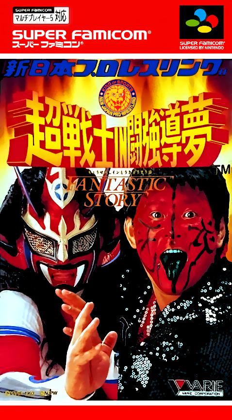 Shin Nihon Pro Wrestling : Chou Senshi in Tokyo Dome, Fantastic Story