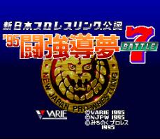 Shin Nihon Pro Wrestling Kounin : '95 Tokyo Dome Battle 7