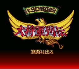 Shin SD Sengokuden : Daishougun Retsuden