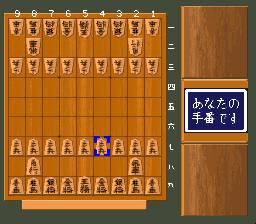 Shodan Morita Shougi