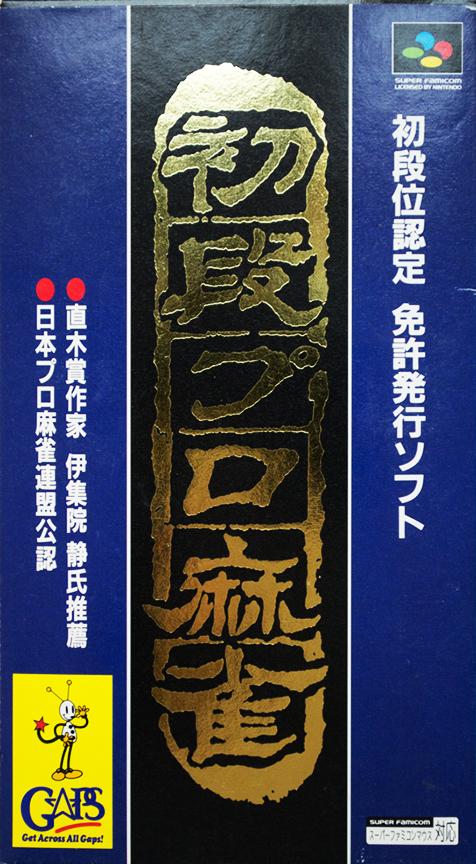 Shodani Nintei : Shodan Pro Mahjong