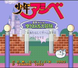 Shounen Ashibe : Goma-chan no Yuuenchi Daibouken