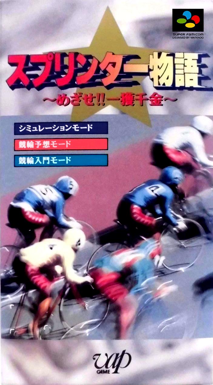 Sprinter Monogatari : Mezase!! Ikkakusenkin
