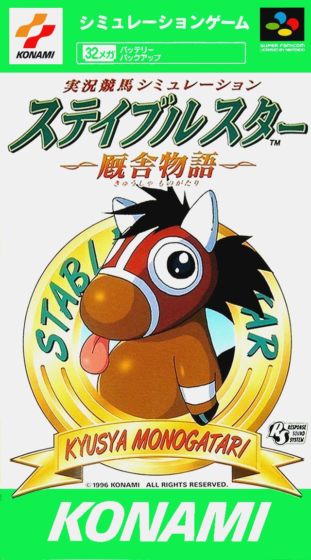 Stable Star : Kyuusha Monogatari