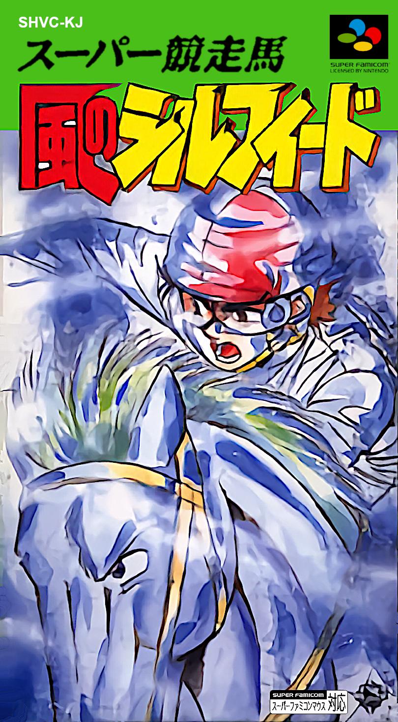 Super Kyousouba : Kaze no Sylphid