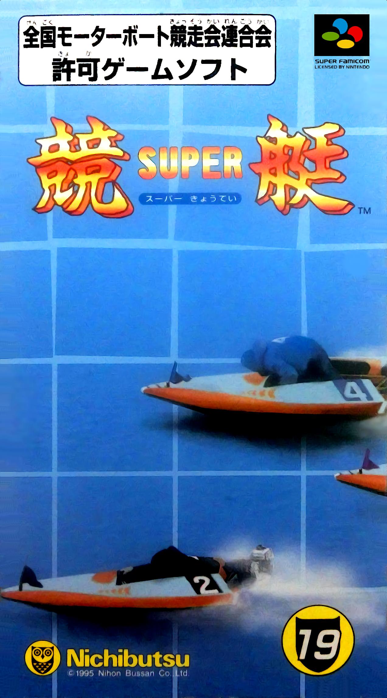 Super Kyoutei