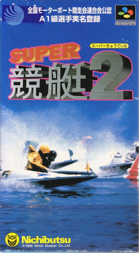 Super Kyoutei 2
