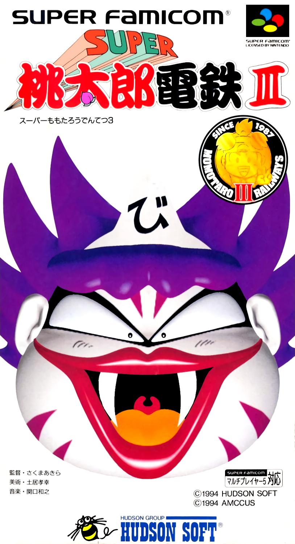 Super Momotarou Dentetsu III