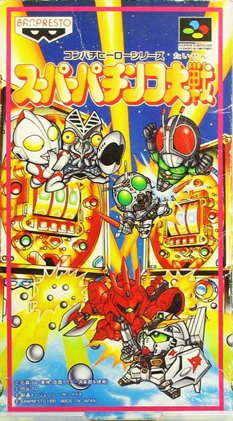 Super Pachinko Taisen