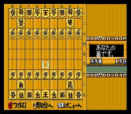 Super Shougi 2