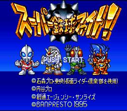 Super Tekkyuu Fight!