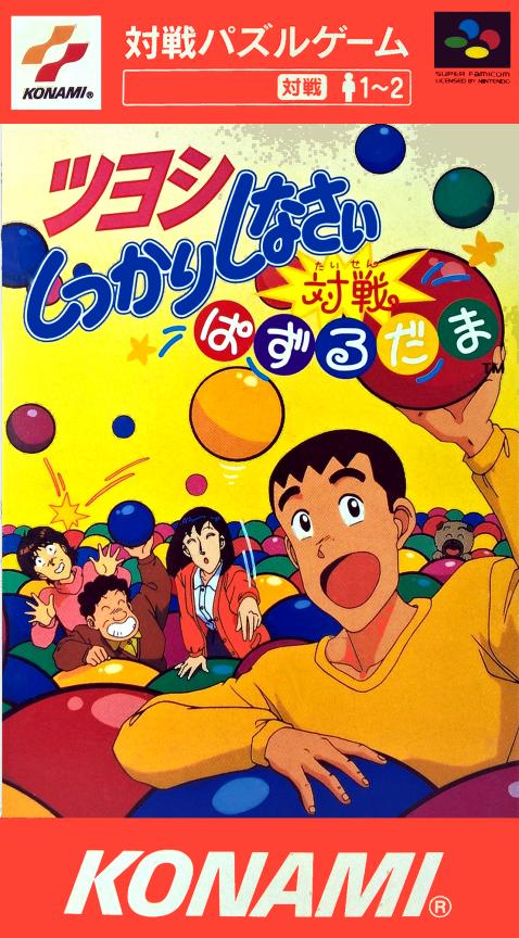 Tsuyoshi Shikkari Shinasai : Taisen Puzzle Dama